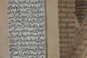 سنگ نوشته آب انبار در پیر هریشت