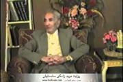 Embedded thumbnail for موبد رستم شهزادی - روایت موبد زادگی ساسانیان