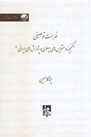 گنجینۀ دستنویس های پهلوی و پژوهش های ایرانی