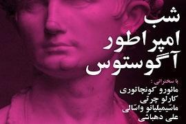 میتراییسم از ایران به روم آمد