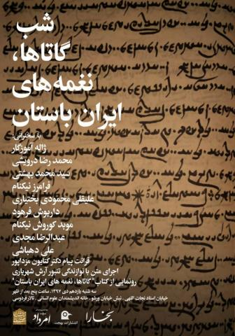 شبی با گاتها نغمههای ایران باستان