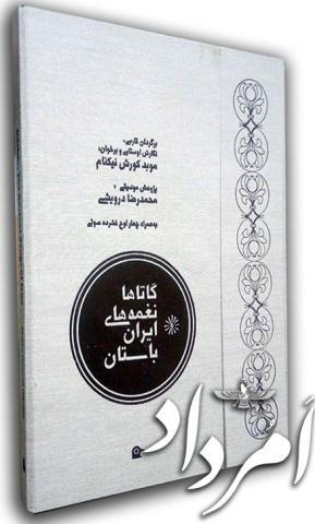 گاتها، نغمههای ایران باستان